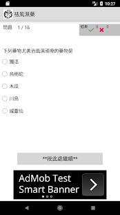 中藥學習題集 - náhled