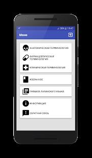 Медицинские словари ( Русско - Латинские ) - náhled