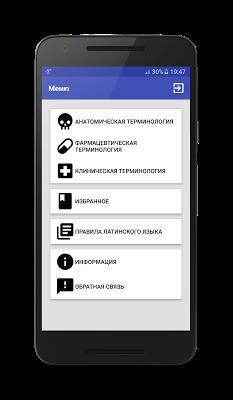 Медицинский словарь. Латинский - screenshot