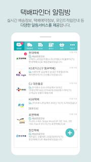 택배파인더 - 로지아이,택배배송조회,택배포인트,택배예약 screenshot 00