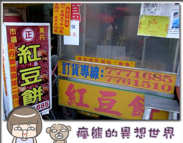 陳家紅豆餅