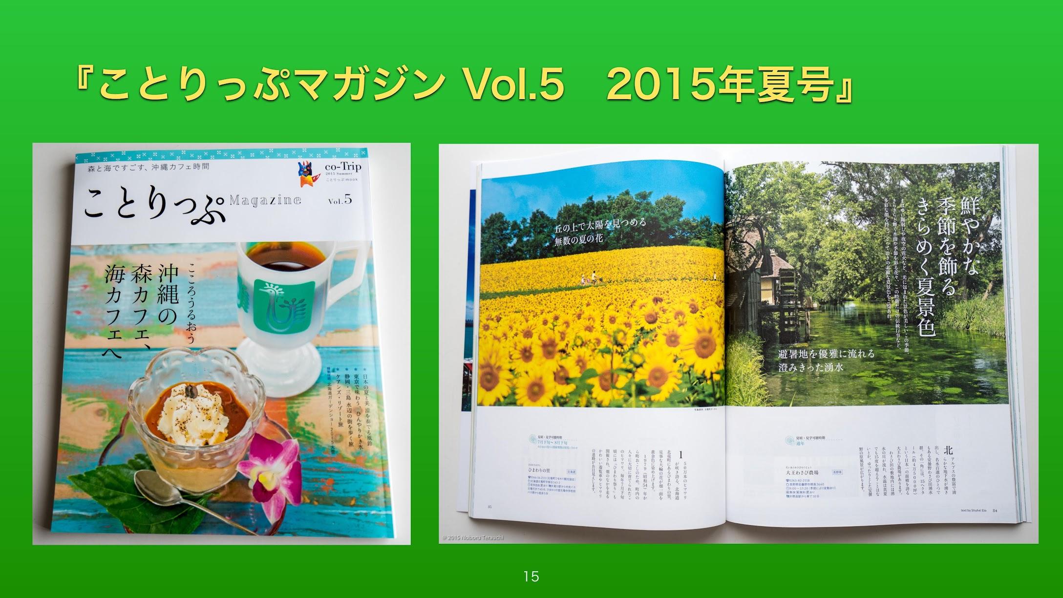 ことりっぷマガジンVo.5 2015年夏号