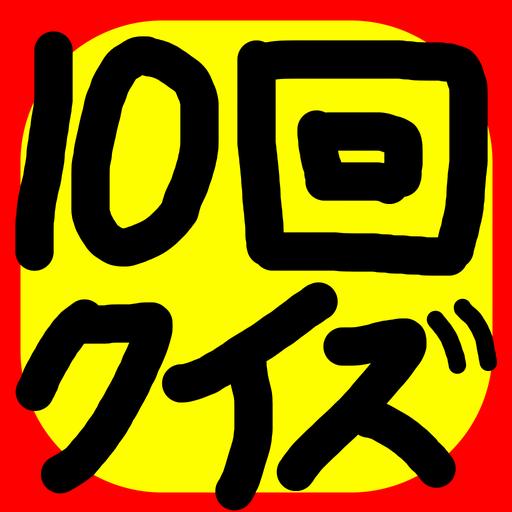 10回クイズ!〜これクリアできなければ日本人やめてくれ〜