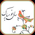پیامک تبریک عید نوروز - سال نو مبارک icon