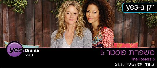 G:\Yes Series Channels\היילייטס\2017\יולי\שערים ובאנרים מאסף\TheFosters5.jpg