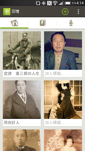 FamilySearch - 回憶