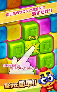 Toy Blastのおすすめ画像3
