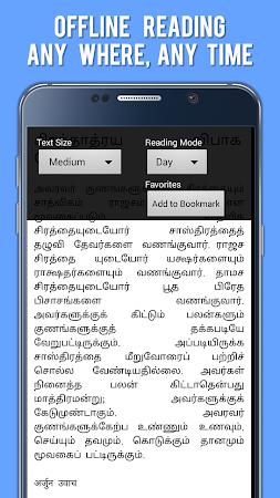 Bhagavat Gita Tamil (Geetha) 14.0 screenshot 369427