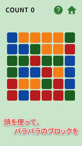 4Color - オンライン脳トレパズルゲーム