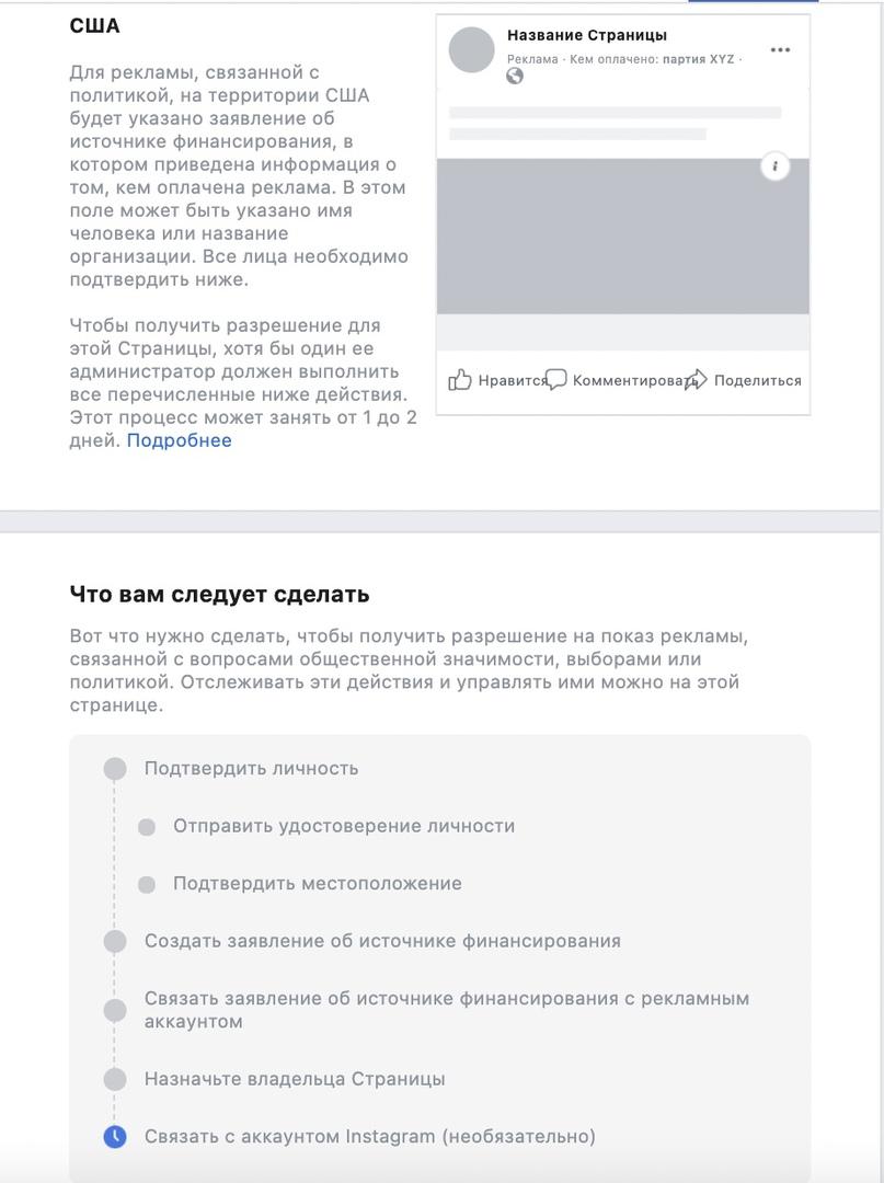 Как запустить таргетированную рекламу кандидатам на политическую должность: подготовка рекламного кабинета., изображение №21