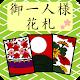 御一人様花札 (game)
