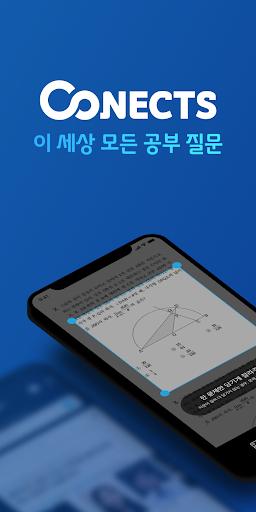 커넥츠: 500만 다운로드 전과목 실시간 질문답변 앱(문제해설,영상Q&A,비밀자료,과외) screenshot 1
