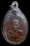 ** เหรียญรุ่นแรก หลวงพ่อชู วัดหินเหล็กไฟ จ.สุรินทร์ ไตรมาส ปี ๒๕๒๘ จารยันต์การะเวก **