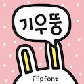 AaTilt™ Korean Flipfont icon