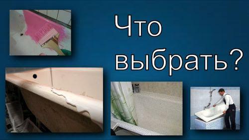 Реставрация ванн все способы.