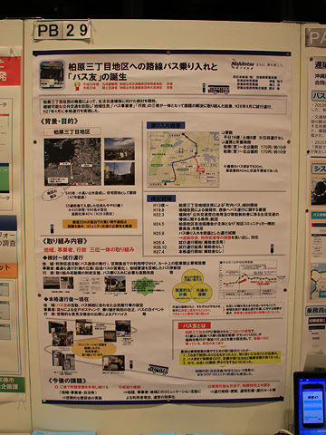 第12回 日本モビリティ・マネジメント会議 その23