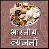 Indian Khana