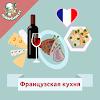 Французская кухня. Рецепты APK