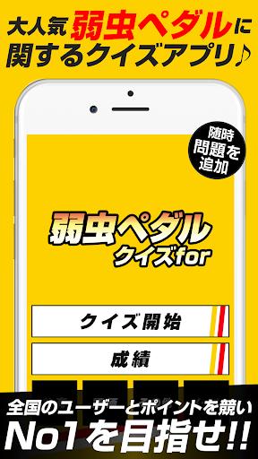 玩解謎App|クイズ for 弱虫ペダル免費|APP試玩