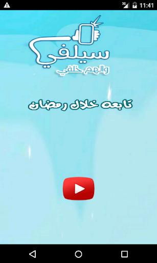سيلفي رمضان 2015