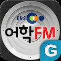 EBS어학FM icon