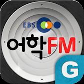 EBS어학FM