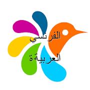 الفرنسية-العربية قاموس