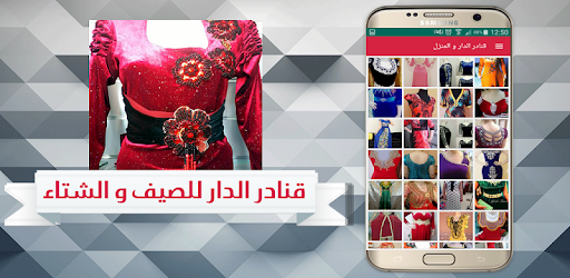 7d515ba5d قنادر الدار 2019 - Apps on Google Play