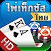 ไพ่เท็กซัสไทย HD icon