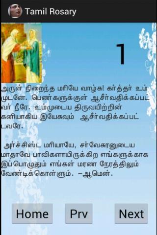 Скриншот Tamil Rosary Catholic