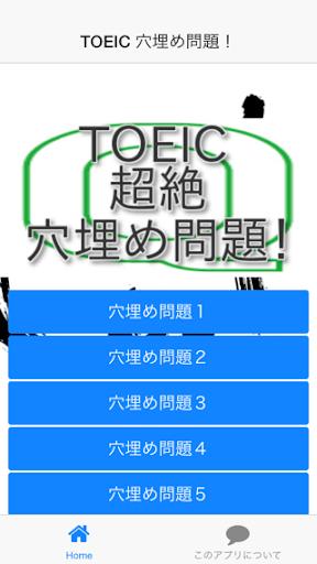 TOEIC超絶穴埋め問題!