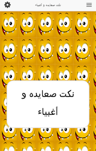 نكت صعايده و أغبياء screenshot 1
