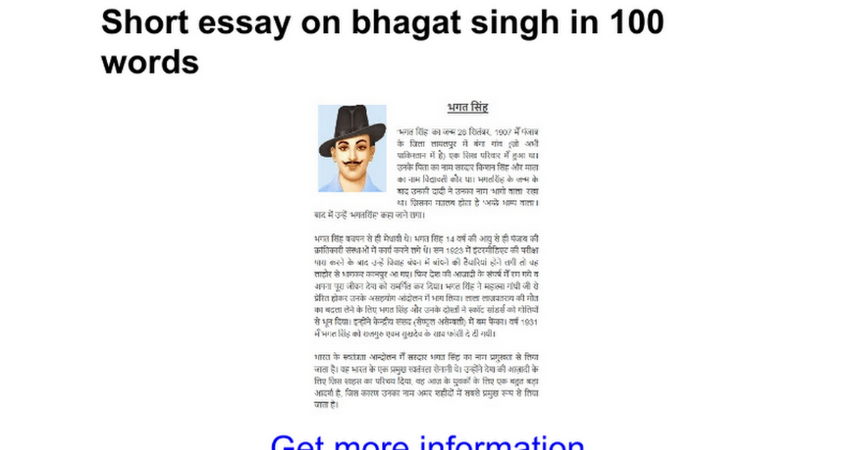 short essay on bhagat singh in words google docs