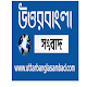 UttarBangla Sambad for PC-Windows 7,8,10 and Mac
