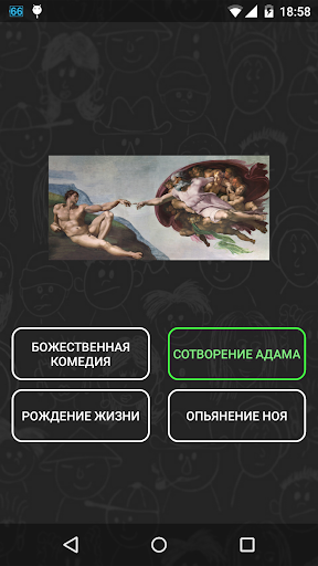 Угадай Художника