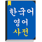 English to Korean Dictionary offline & Translator