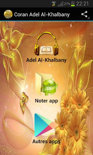 Quran karim Adel Al-Khalbany