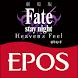 劇場版「Fate/stay night [Heaven's Feel]」エポスカードお申し込み
