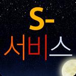 S-서비스 icon