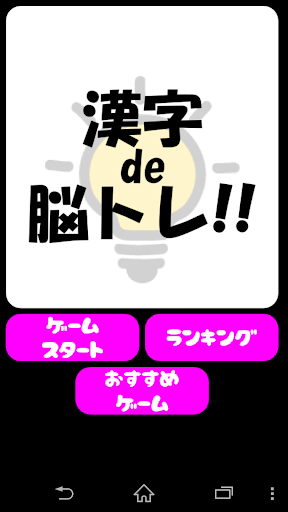 漢字合成クイズで脳トレ! 脳トレーニングクイズゲーム