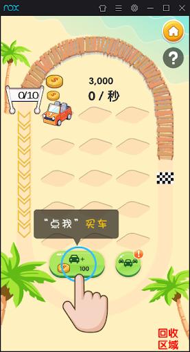 沙滩赛车 screenshot 2