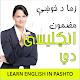 English Language Learning in Pashto