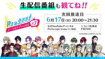『Readyyy!』ゴー☆ルドチャンネル #3 ~僕ら、〇〇にこたえます!~