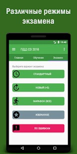 Билеты ПДД CD 2018 +Экзамен РФ - náhled