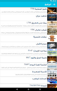 TWR Arabic Radio- screenshot thumbnail
