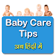 Baby Care Tips (app)