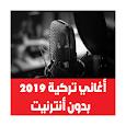 أغاني تركية بدون أنترنيت 2019