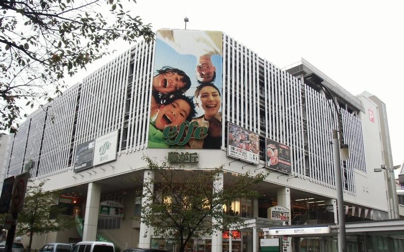 名古屋市名東区の商業施設effe藤が丘