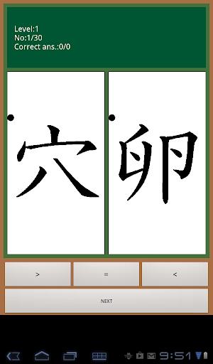 KanjiStrokesHigh&Low6 byNSDev 1.0.0 Windows u7528 5