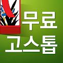 무료 고스톱(Gostop Free) icon